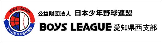 日本少年野球連盟 ボーイズリーグ愛知県西支部