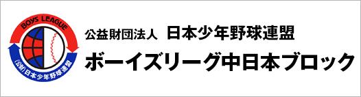 日本少年野球連盟 ボーイズリーグ中日本ブロック