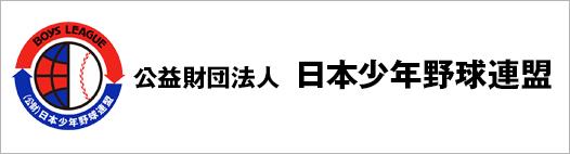公益法人日本少年野球連盟